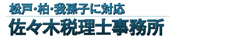 佐々木税理士事務所 │ 顧問料0円。法人決算格安の39,000円から。